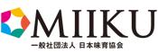 miiku日本味育協会~食育の原点は味覚から。「おいしさ」を伝えるプロになる~