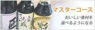 MIIKUマスターイメージ