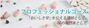 MIIKUプロフェッショナルイメージ